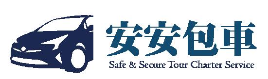 安安包車旅遊、台北包車旅遊自由行、包車一日遊、商務接送、機場接送